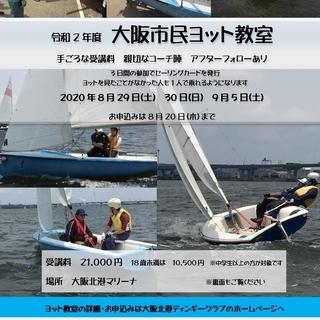 「大阪市民ヨット教室」参加者募集中 8月29日(土)、30日(日...