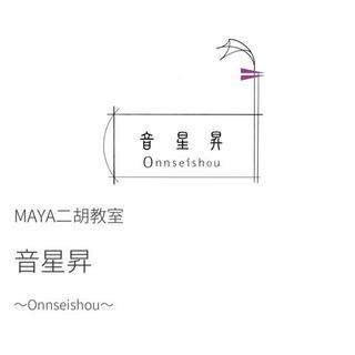 MAYA二胡教室音星昇/日本人中国音大卒業が教える本格派二胡教室