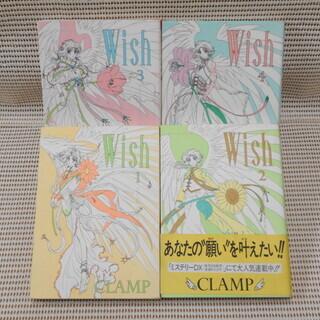 【値下げしました❗】WISH コミック 全4巻完結セット