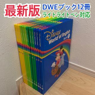最新版 メインプログラム 絵本 ディズニー英語システム DWE ...