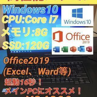 ◎高性能パソコン i7 ◎TOSHIBA