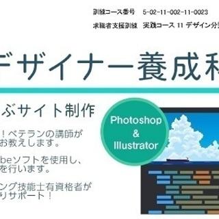 【受講料無料!!】★ Webデザイナー養成科 8/17開講