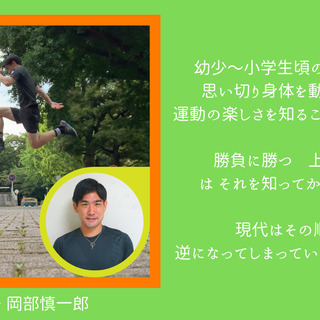 マルチスポーツキッズ【年中-小学生/港区】