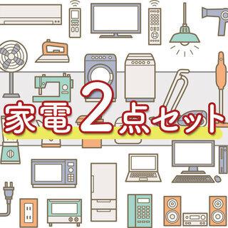 ✨送料設置無料⁉️洗濯機&冷蔵庫の激安💰家電2点セット✨