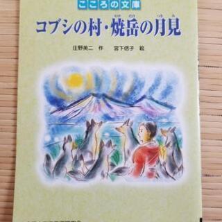 コブシの村・焼岳の月見 (庄野英二 作)