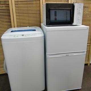 【配送・設置無料】冷蔵庫 洗濯機 レンジ3点セット