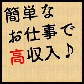 【倉吉市】週払い可◆未経験OK!車通勤OK◆ウッドプラスチック製...