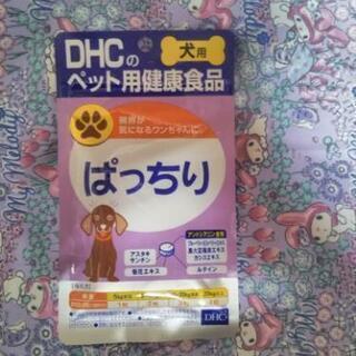 【自己紹介・商品説明必読】犬用サプリ DHC ぱっちり 賞味期限...