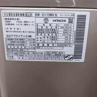 HITACHI/日立 10kg/5.5kg乾燥機能付き洗濯機 2015年式 BW-D10WV 糸島福岡唐津 0707-05 - 売ります・あげます