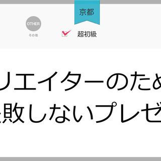 【京都】クリエイターのための失敗しないプレゼン