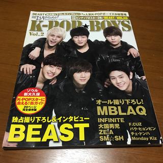 値下げ♡ K-POP雑誌★BOYS Vol.2