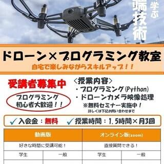 ドローン×プログラミング教室【オンライン】