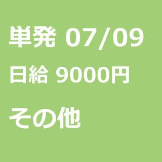【急募】 07月09日/単発/日払い/港区:【バイク所有者…