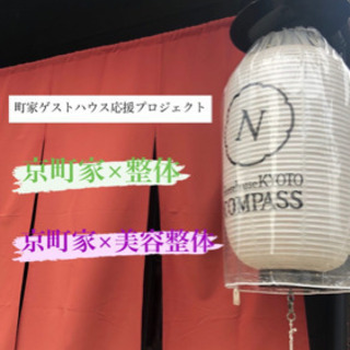 【七夕期間限定】町家guesthouse×整体 at guest...