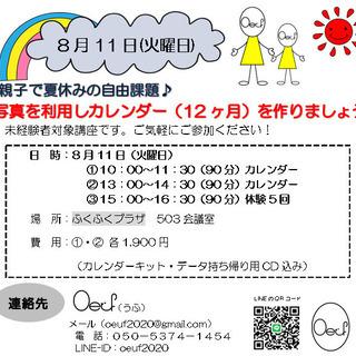 8月11日(火曜日) ★親子で夏休みの自由課題★