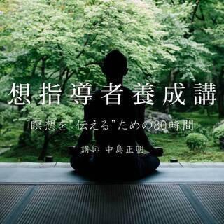 【8/22~】【オンライン】瞑想指導者養成講座(80時間)