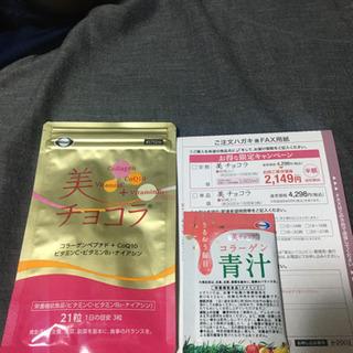 美ショコラ 7日分 コラーゲン青汁 割引券