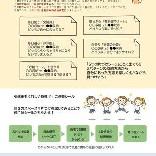 【オンライン】夏休みKIDSお片づけ教室2020 ~比べてわかる...