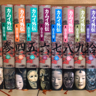 カムイ外伝 1〜12巻セット