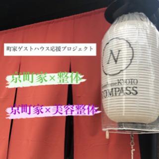【七夕期間限定】少人数小顔レッスン at guesthouse ...