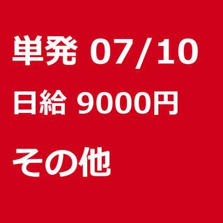【急募】 07月10日/単発/日払い/港区:【バイク所有者…