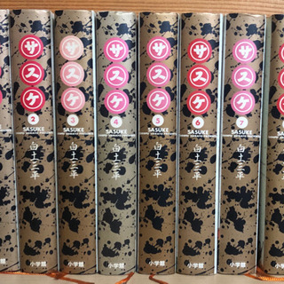サスケ 1〜8巻セット