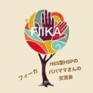 8月18日(火)HSS型HSPパパママさんの交流会~FIIKA-...