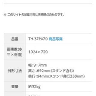 VIERA大画面プラズマTV37型★