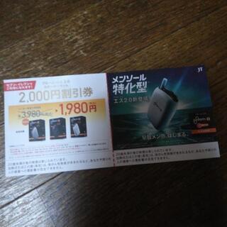 プルームエス 2.0 スターターキット2000円割引券