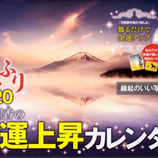 魂ふり2020 ☆金運上昇カレンダー 中井耀香