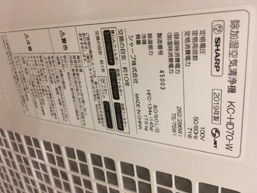 除 空気 hd70 清浄 加湿 シャープ 機 kc