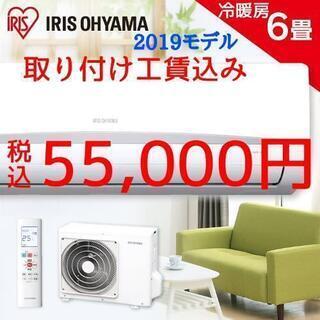エアコン 新品 冷暖房 アイリスオーヤマ 工賃込み 東京都 神奈...