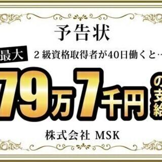 【日払い可】【2級資格保有者必見!】40日勤務で最大79万7千円...