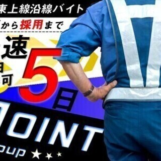 <当日面接×すぐ採用>未経験~安定収入GET★週払いOK!熱中症...