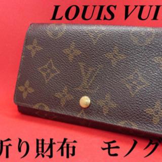 【美品】ルイヴィトンモノグラム 二つ折り財布
