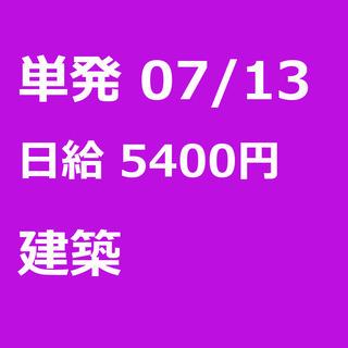 【急募】 07月13日/単発/日払い/松戸市:未経験者歓迎!日払...