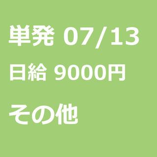 【急募】 07月13日/単発/日払い/港区:【バイク所有者…