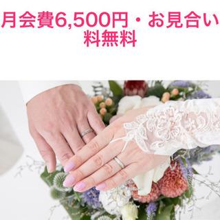 6500円で婚活出来る結婚相談所