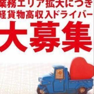 【高収入大募集】ドライバー大募集【新規営業所開設】