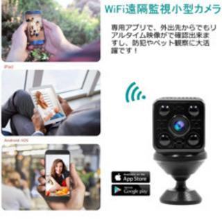 小型の防犯カメラ2つセット wifi 遠隔 大分市内取引可能
