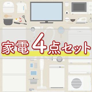 ✨テレビ付きでこの価格❗️大特価💰の家電4点セット(洗濯機&冷蔵...
