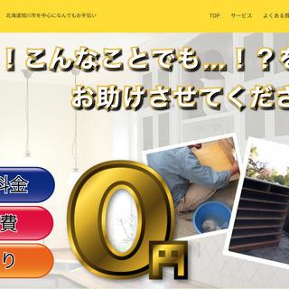 【制作費不要】便利屋さんや、なんでも屋さんのホームページ制作をお...