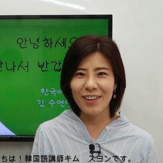 【平日】韓国語教室【SUDA】