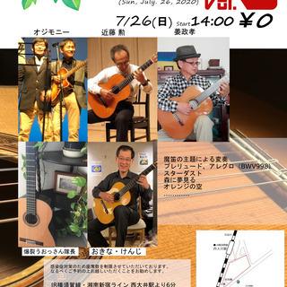 みんなのライブ!Vol.5(無料・西大井)