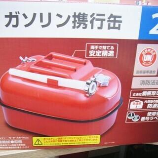 新品  ガソリン携行缶 20L L-OH004 DCM 苫小牧西店