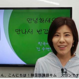 【土曜日】🇰🇷韓国語スクール【SUDA】