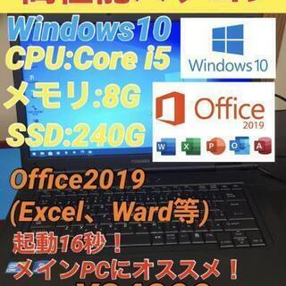 ◎高性能パソコン i5 ◎TOSHIBA