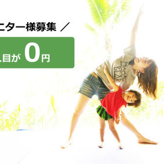 7月26日(日)親子ヨガ参加募集❗️