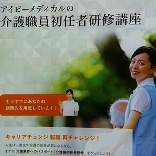 7月コース開講!!介護職員初任者研修講座アイビーメディカル和歌山校