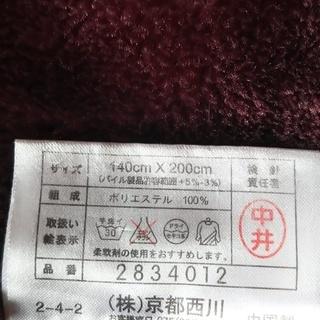 京都西川の二枚合わせ毛布